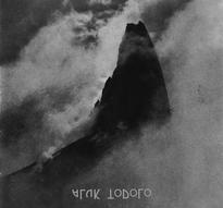 Aluk Todolo – Occult Rock [2-LP]