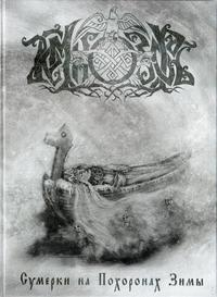 Temnozor- Twilights at the Winter Funeral [DVD+CD]