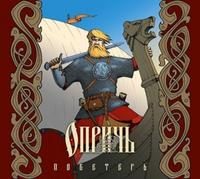 Oprich - All Sails To The Wind [Digi-CD]